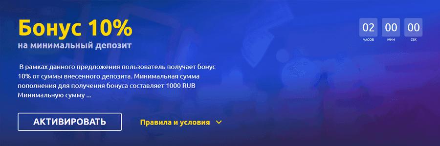 Бонус на минимальный депозит в казино Вулкан Делюкс