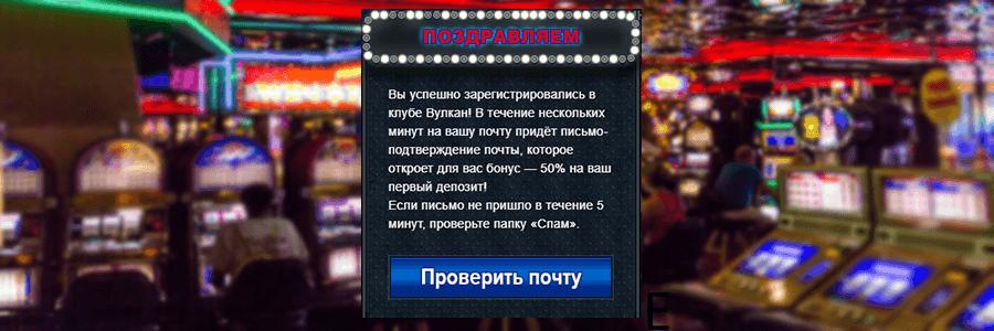 Подтверждение регистрации в клубе Вулкан Делюкс