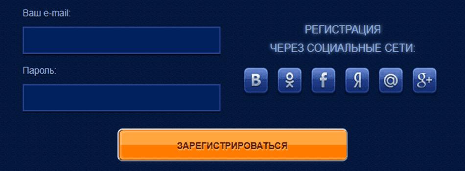 Регистрация в казино Вулкан Делюкс